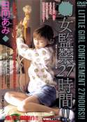 Grossansicht : Cover : Little Girl Confinement 27 Hours